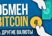 обмен биткоин на рубли