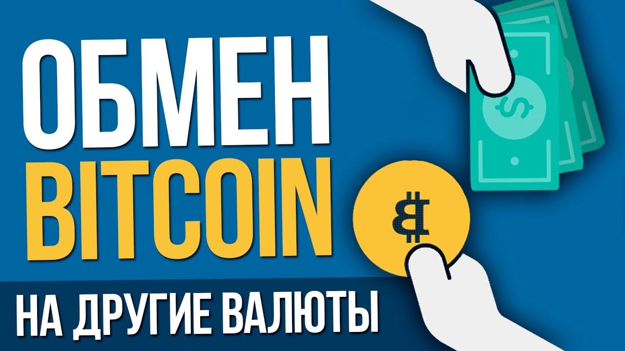 Обменник рублей на биткоины продать биткоины за евро