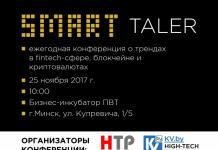 Smart Taler 2017