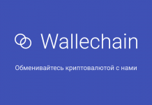 wallechain