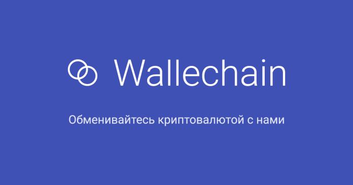 wallechain