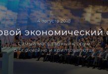 Форум про криптовалюты Сколково
